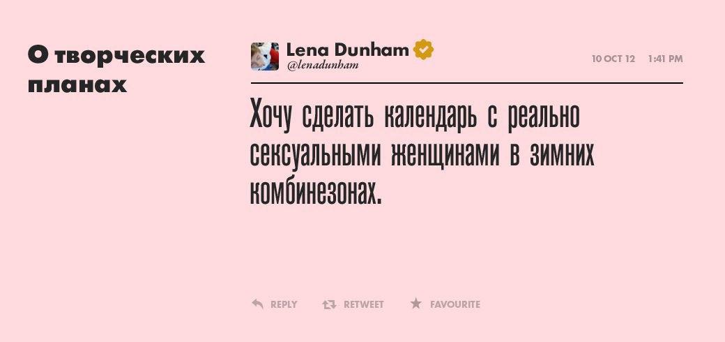 Лена Данэм, человек Возрождения . Изображение № 15.