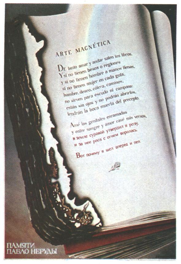 Искусство плаката вРоссии 1961–85 гг. (part. 2). Изображение № 34.
