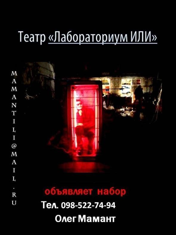 """Театр """"Лабораториум ИЛИ"""". Изображение № 21."""