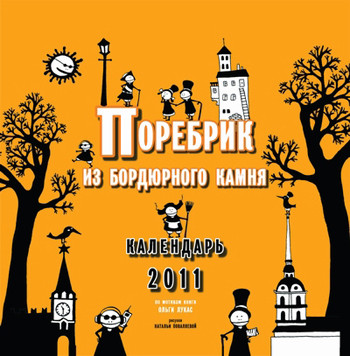 Веселые календари на 2011. Изображение № 4.