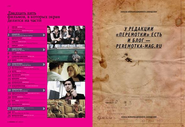 Журнал о кино «Перемотка». Номер 3. Изображение № 44.