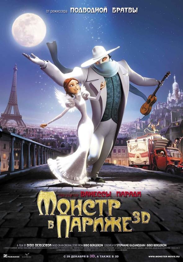 """Монстр в Париже"" (3D). Изображение № 1."