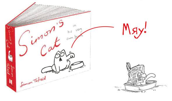 Новые подвиги самого знаменитого эгоиста – кота Саймона. Изображение № 3.
