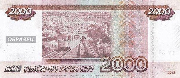 Новая банкнота 2000 рублей лучик и снежинка купить