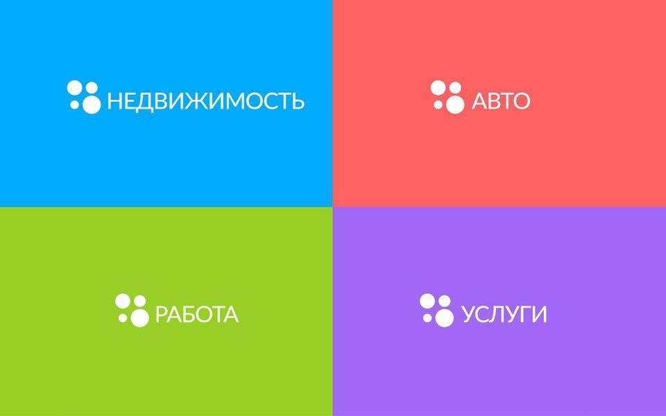 Редизайн «Авито»:  Как перепридумали главный сайт объявлений  в России. Изображение № 6.
