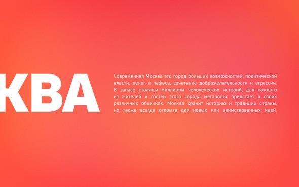 Концепт логотипа Москвы. Изображение № 2.