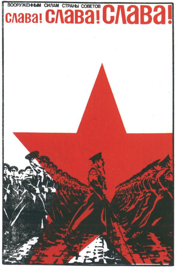 Искусство плаката вРоссии 1884–1991 (1985г, часть 6-ая). Изображение № 26.