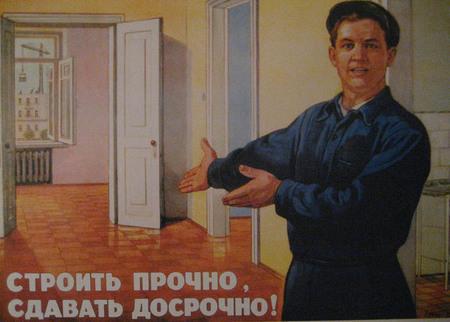 Отруде всоветских плакатах. Изображение № 29.