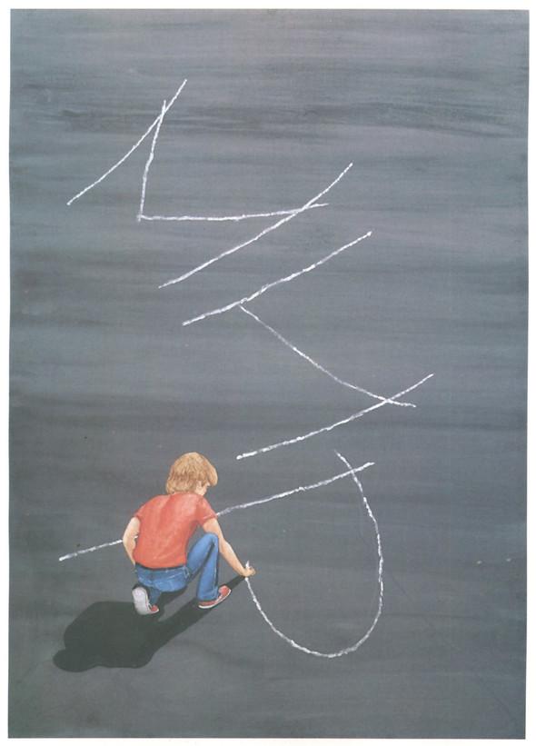 Искусство плаката вРоссии 1884–1991 (1985г, часть1-ая). Изображение № 28.
