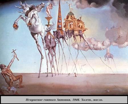 Гений сюрреализма 20-го века. Изображение № 19.