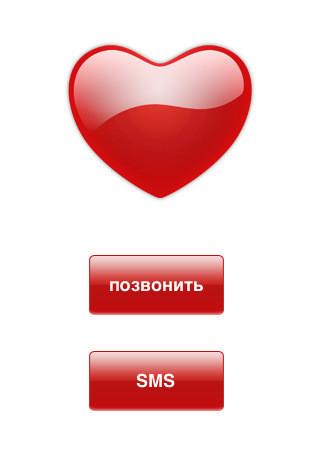 Изображение 31. День Святого Валентина в App Store.. Изображение № 31.
