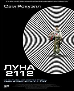 Изображение 11. Расписание нанеделю: Москва, 14 – 20 сентября.. Изображение № 3.