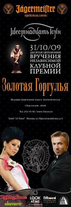 Расписание нанеделю: Москва, 26 октября – 1 ноября. Изображение № 11.