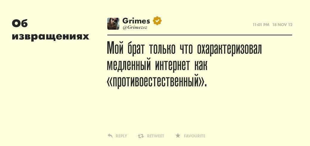 Grimes, самопровозглашенная суперзвезда. Изображение № 6.