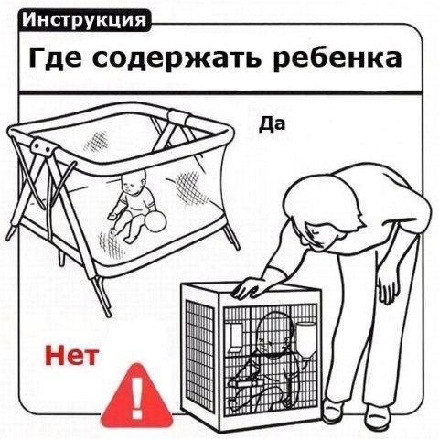 Инструкция поэксплуатации младенца. Изображение № 29.