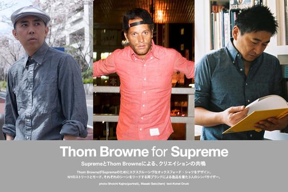 Thom Browne для Supreme. Изображение № 1.
