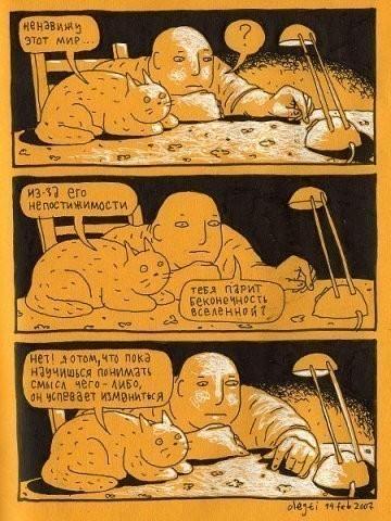 Старый добрый комикс «ПРОкота»Авторство Олега Тищенкова. Изображение № 8.
