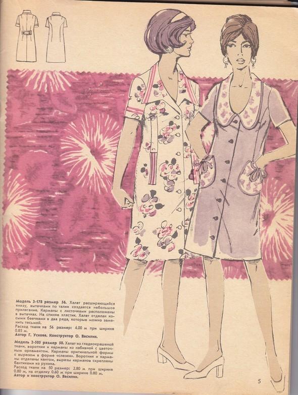 ГУМ отдел мод 1974г. Изображение № 12.