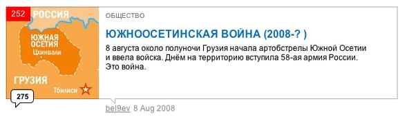 ТОПсамого-самого наLookatme за2008 год. Изображение № 24.