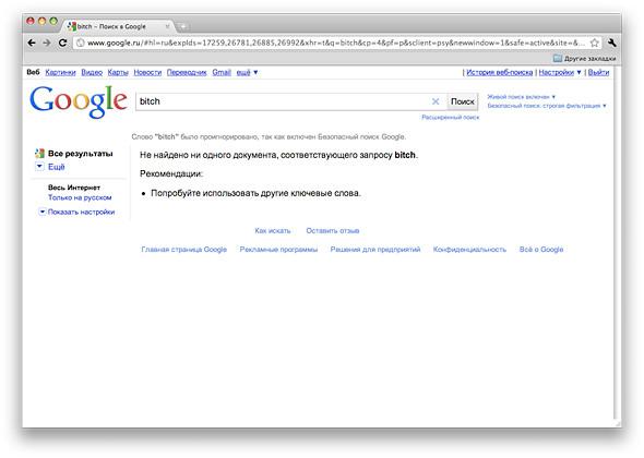 Google Instant цензурирует поисковые запросы. Изображение № 1.