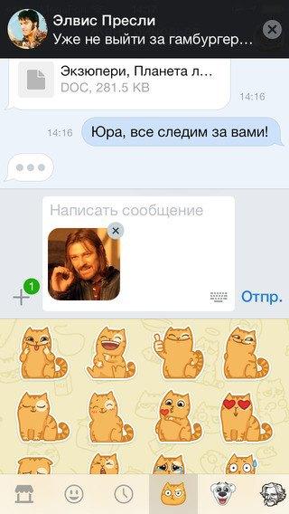 Из новых приложений «ВКонтакте» для iOS убралимузыку. Изображение № 6.