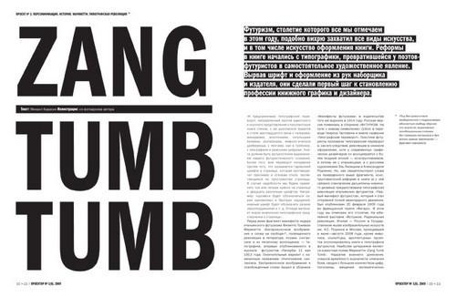 Свежий номер журнала «Проектор». Изображение № 3.