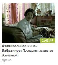 Интернет-кинотеатры: IVI.ru. Изображение № 11.