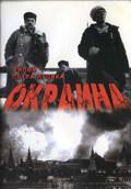 Изображение 11. Мутное время: Российское кино 90-х.. Изображение № 10.