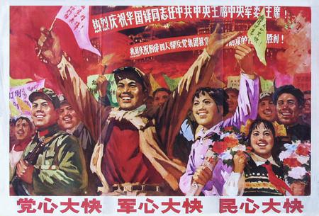 Слава китайскому коммунизму!. Изображение № 14.