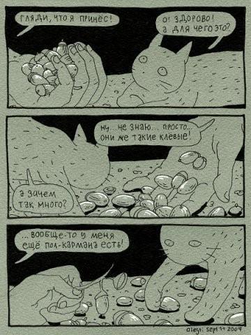Старый добрый комикс «ПРОкота»Авторство Олега Тищенкова. Изображение № 48.