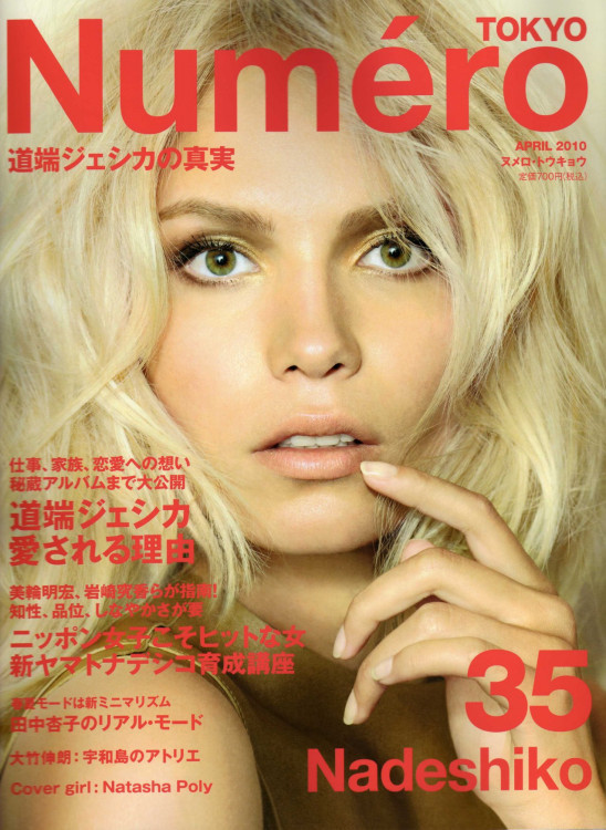 Natasha Poly Numéro Tokyo #35 April 2010. Изображение № 1.