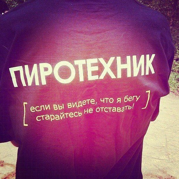 55 забойных надписей для твоей футболки. Изображение № 42.