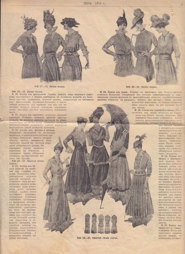 Парижские моды 1913-1916 гг. Изображение № 49.