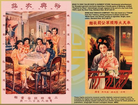 Мода и пин-ап в винтажной китайской рекламе 20-30-х годов. Изображение № 27.
