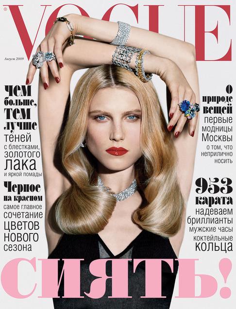 50 последних обложек Vogue. Изображение № 19.