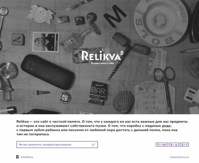 Запустилась бета-версия сайта Relikva с частными музеями . Изображение № 3.