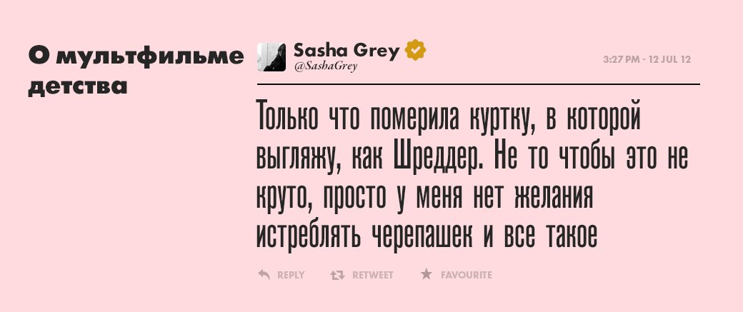 Саша Грей, девушка  многих талантов. Изображение №14.