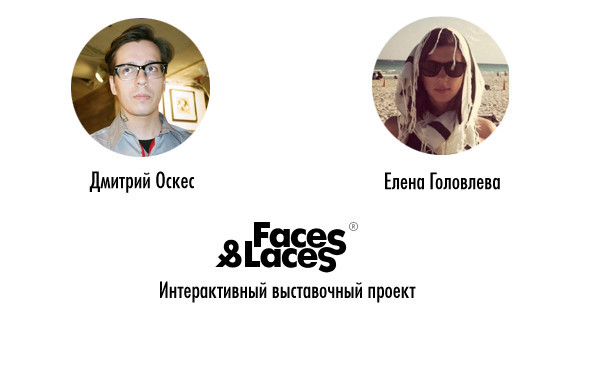 Faces & Laces: «Секрет успеха нашей выставки — честность». Изображение № 2.
