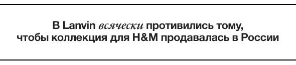 Единство и борьба: масс-маркет против люкса в России. Изображение № 3.