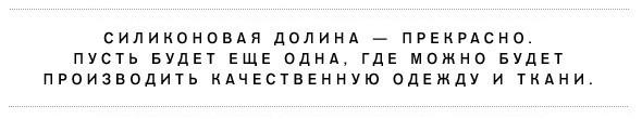 Прямая речь: Родион Мамонтов (Leform). Изображение № 3.