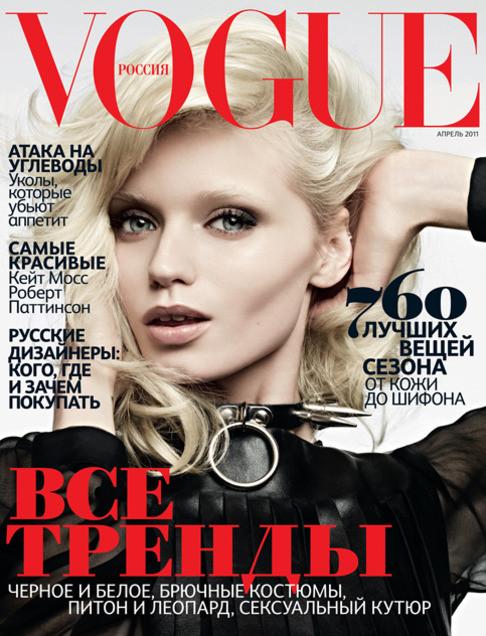 50 последних обложек Vogue. Изображение № 39.
