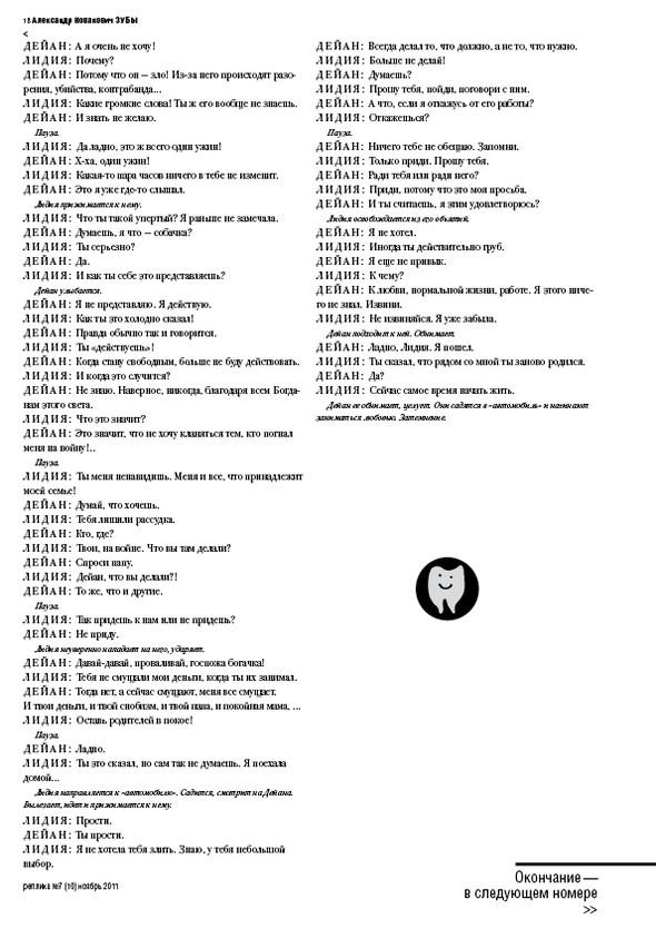 Реплика 10. Газета о театре и других искусствах. Изображение № 18.
