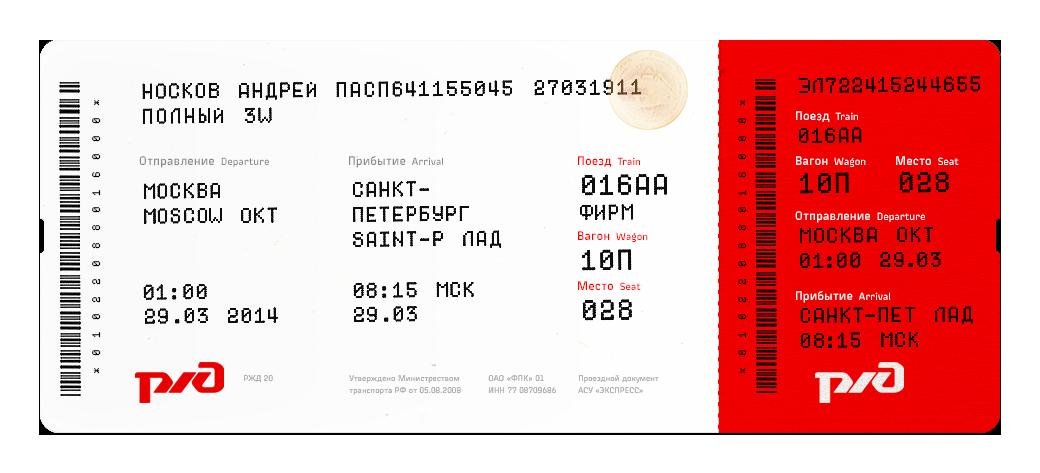Исправляем некрасивый и нечитаемый билет РЖД. Изображение № 20.