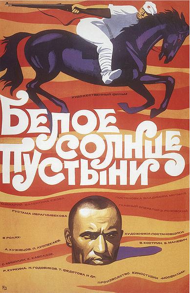 Постеры ксоветским фильмам. Продолжение. Изображение № 25.