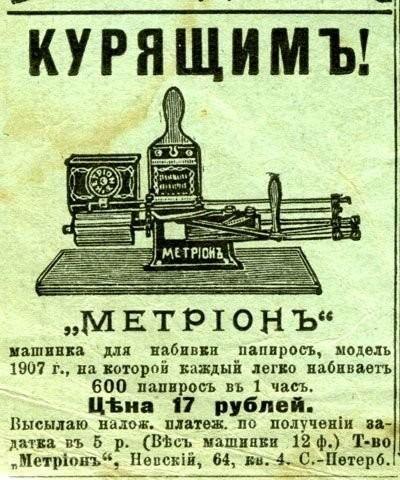 Дореволюционная реклама. Изображение № 13.