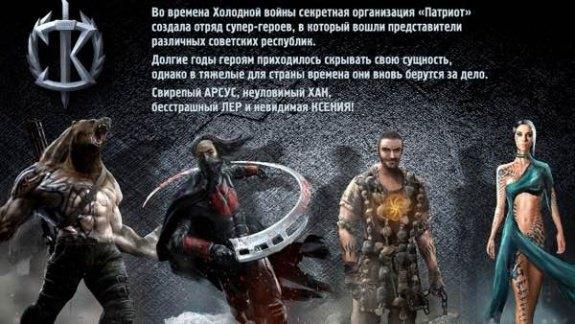 Концепт-арты к «Защитникам». Изображение № 5.