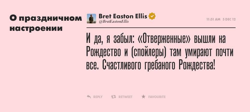 Брет Истон Эллис,  писатель и сценарист. Изображение № 11.