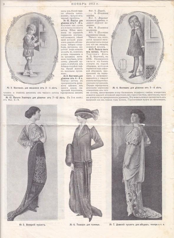 Парижские моды 1913-1916 гг. Изображение № 27.