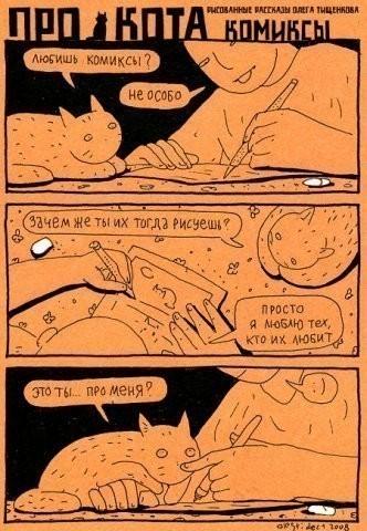 Старый добрый комикс «ПРОкота»Авторство Олега Тищенкова. Изображение № 49.