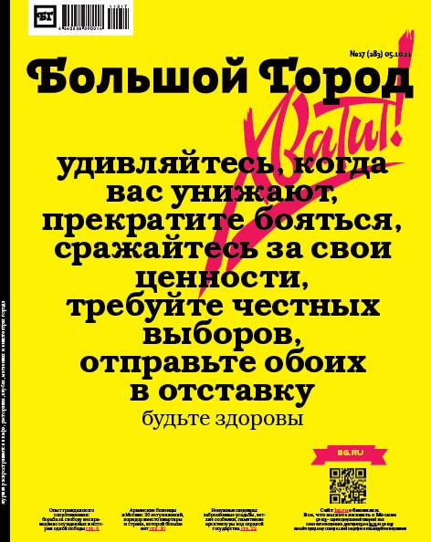 Есть ли свобода слова в России?. Изображение № 2.